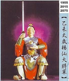 Feng Shui: restrictii pentru renovare in Anul Caprei 2015 - Tai Sui